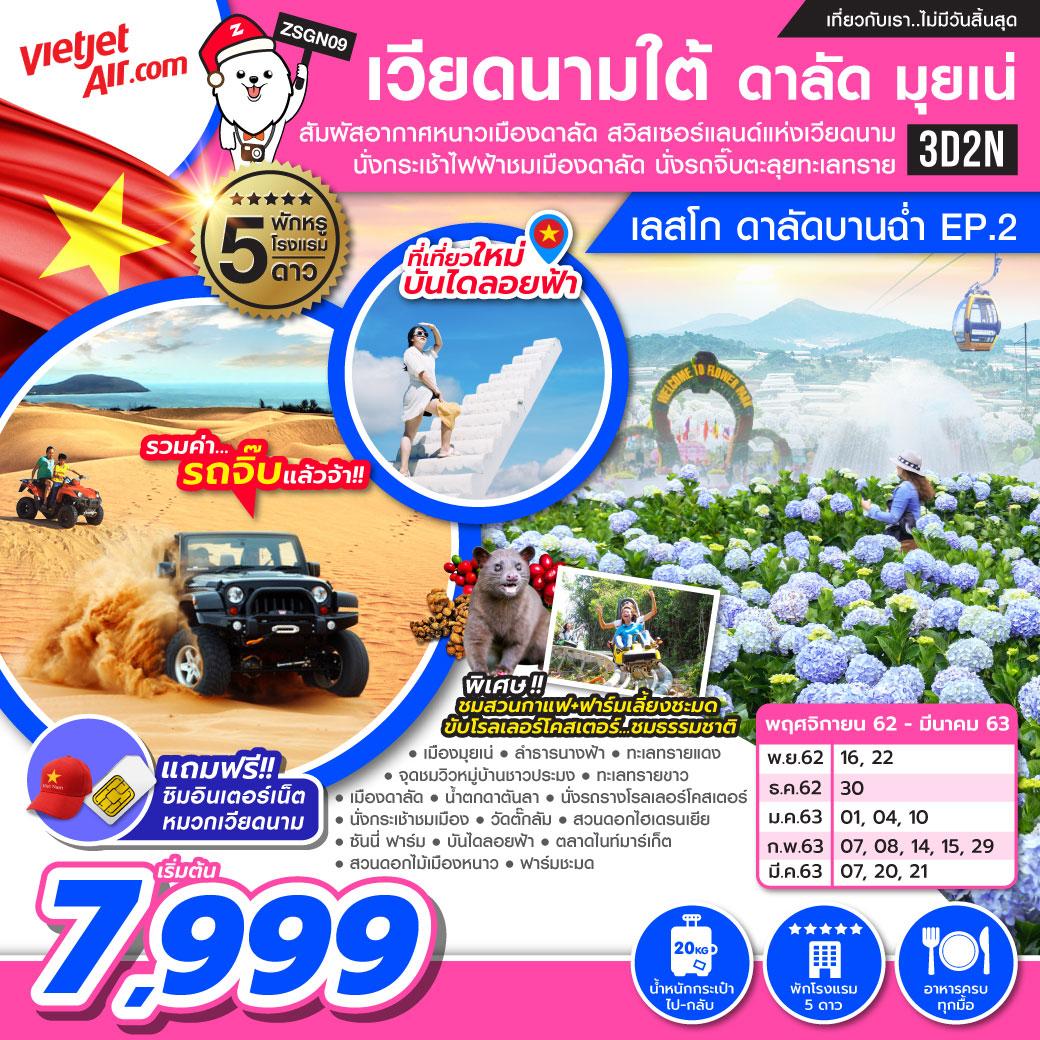 ทัวร์เวียดนามใต้-ดาลัด-มุยเน่-ดาลัดบานฉ่ำ-EP.2-3วัน2คืน-(FEB-MAR20)(ZSGN09)